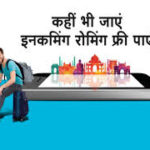 BSNL Free Roaming Offer -FAQ's